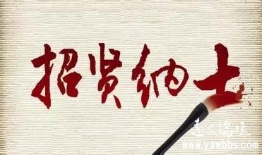 就业,敢问路在何方 但请看,三峡灵芝谷,招才纳贤榜